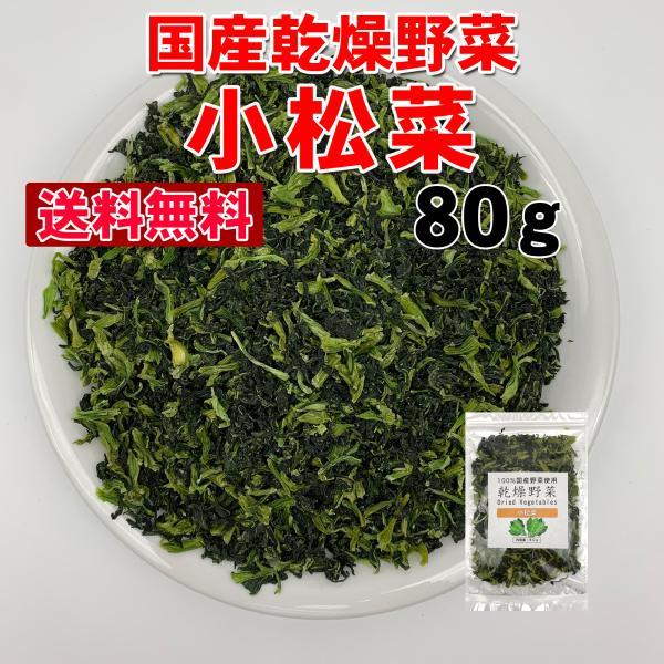 送料無料  国産乾燥小松菜80g 国産乾燥野菜 旨味をとじ込めたエアドライ製法
