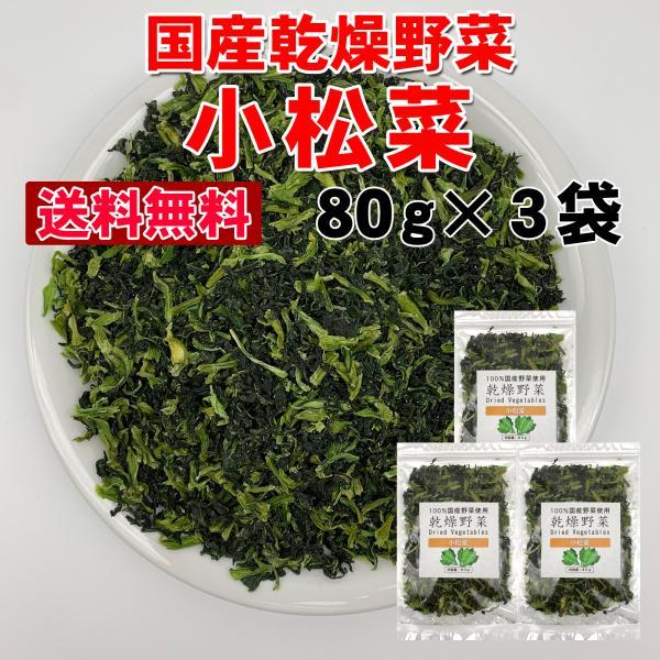 送料無料  国産乾燥小松菜240g(80g×3袋) 国産乾燥野菜 旨味をとじ込めたエアドライ製法