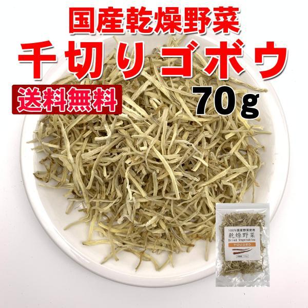 送料無料  国産乾燥ごぼう千切り70g 国産乾燥野菜 旨味をとじ込めたエアドライ製法