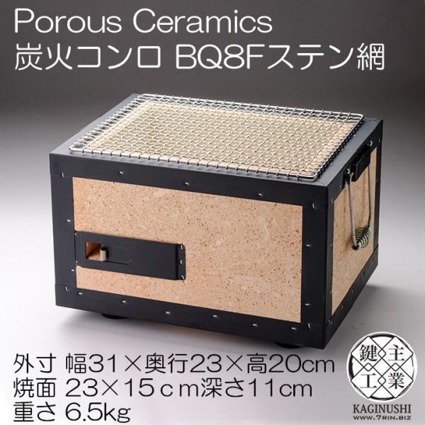 ポーラスセラミックス炭火コンロ長角七輪 BQ8F 2〜4人用 ステンレス網付|shichirin