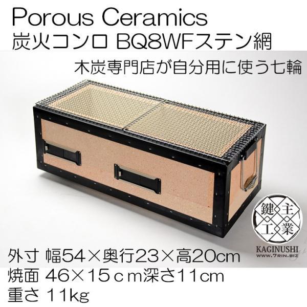 ポーラスセラミックス炭火コンロ長角七輪 BQ8WF 4〜8人用 ステンレス網付|shichirin