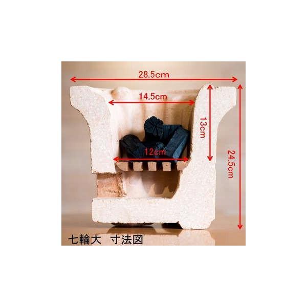 七輪 大 箱入 shichirin 02