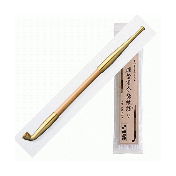 煙管屋のきせる キセル 真鍮ゴールド 初めての一本に最適な新定番 今様こよりセット 煙管  メール便250円対応