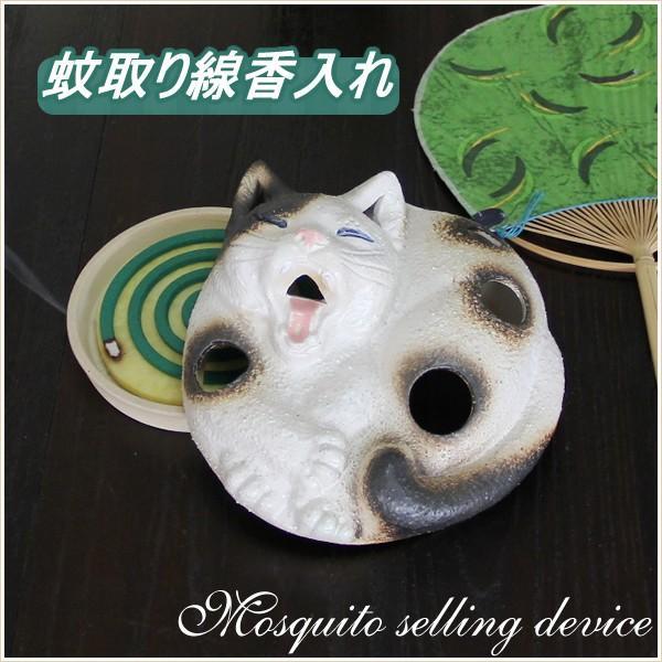 信楽焼 可愛いネコ蚊遣り インテリア おしゃれな陶器蚊やり。ギフトにもお勧め kr-0023 shigaraki