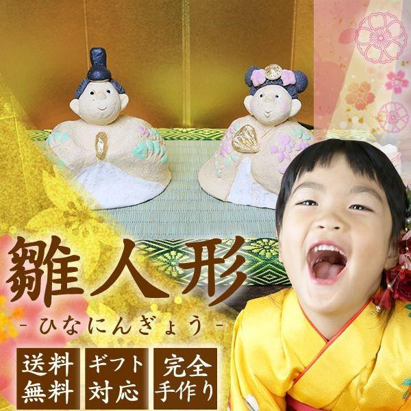 信楽焼 陶器の御雛様 陶雛 おひな様 陶びな ひな人形 雛人形 御雛様 おひなさま しがらき ギフト 誕生 初節句 御祝 oh-2065|shigaraki