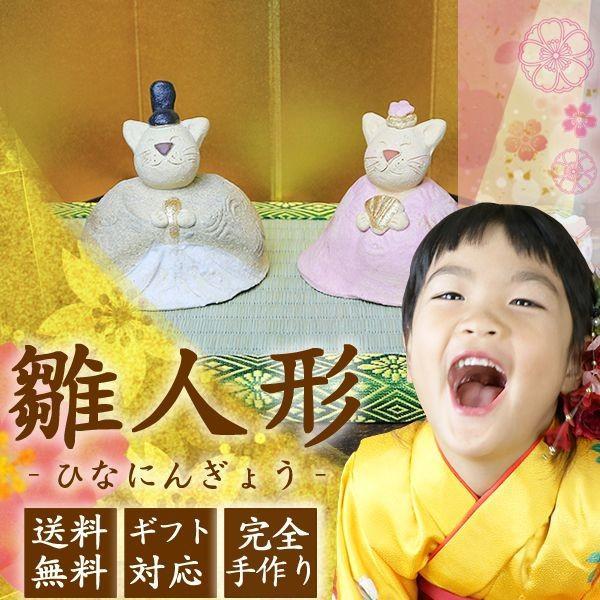 信楽焼 陶器の御雛様 陶雛 おひな様 陶びな ひな人形 雛人形 御雛様 おひなさま しがらき ギフト 誕生 初節句 御祝 oh-2066|shigaraki