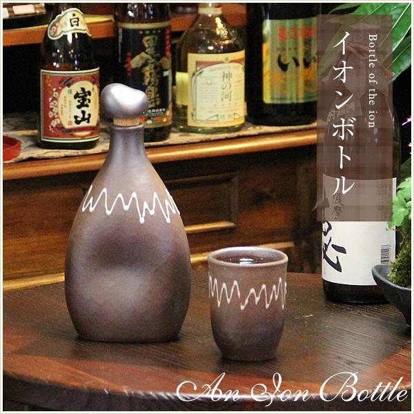 信楽焼 マイナスボトル 茶色  焼酎、お水などが格段に美味しくなる保存瓶 イオンのしずく 焼酎サーバー 保存ボトル 保存ビン ss-0070