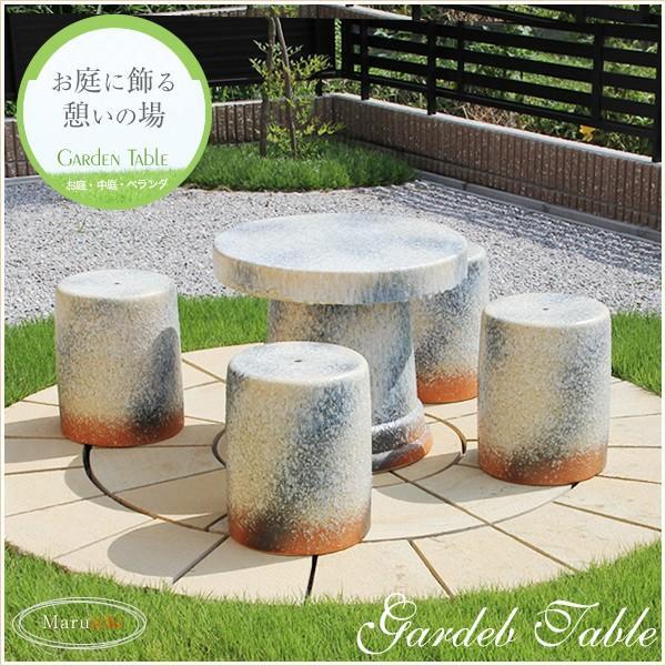 信楽焼 20号  テーブルセット 庭園 ベランダ 陶器 テーブル イス ガーデンテーブルセット te-0045