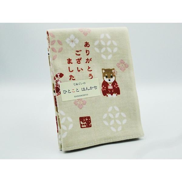 かわいい ギフト ハンカチ 和柄 手ぬぐい ひとことはんかち ありがとうございました 豆柴 レディース 濱文様 てぬぐい|shigemori