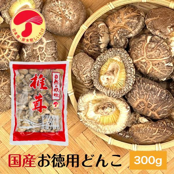 干ししいたけ 国産(九州・四国産) どんこ300g 原木栽培 (干し椎茸 干しシイタケ)|shiitake-isekyu