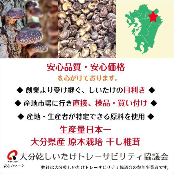 干ししいたけ 大分県産 100g 送料無料 原木栽培 (干し椎茸 干しシイタケ)|shiitake-isekyu|05