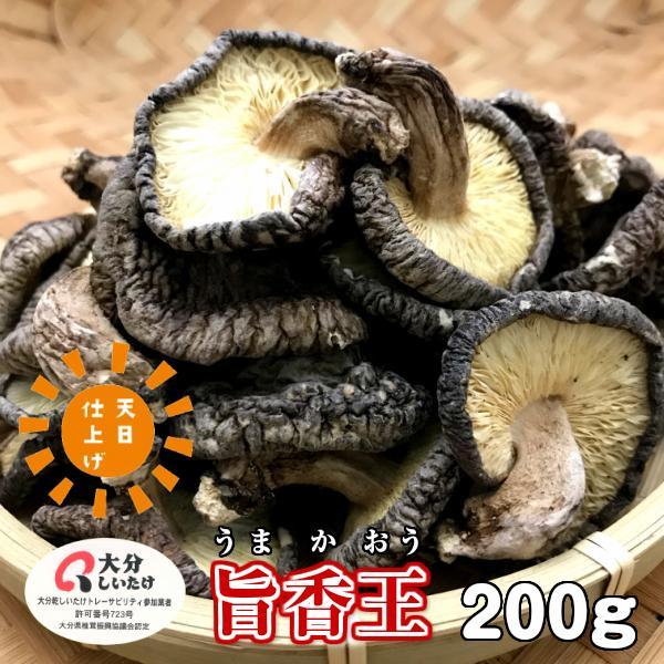 干し椎茸 大分産 旨香王 200g うまかおう 送料無料 原木栽培 (国産 干ししいたけ 干しシイタケ)|shiitake-isekyu