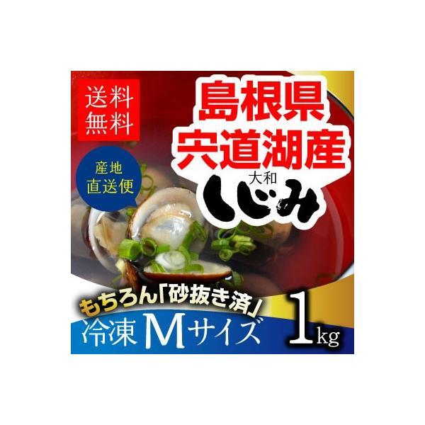 ふるさと納税でも大人気 しじみ 島根県・宍道湖産冷凍しじみ Mサイズ 1kg(1キロ)【M1】|shijimiyakawamura