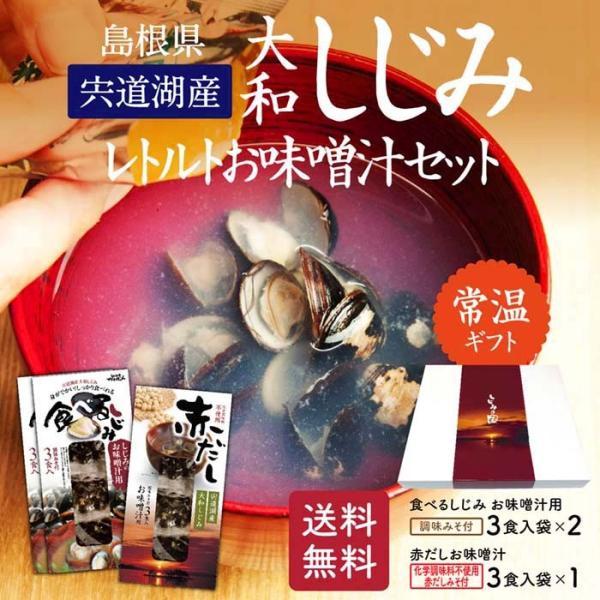 宍道湖産大和しじみ 食べるしじみ味噌汁セット 調味みそ3食入り×2袋、本格派赤だしみそ3食入り×1袋 お土産 プチギフト【KG-35】