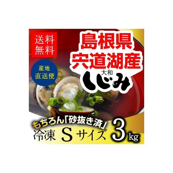 しじみ 販売 島根県・宍道湖産冷凍しじみ Sサイズ 3kg(3キロ)【S3】