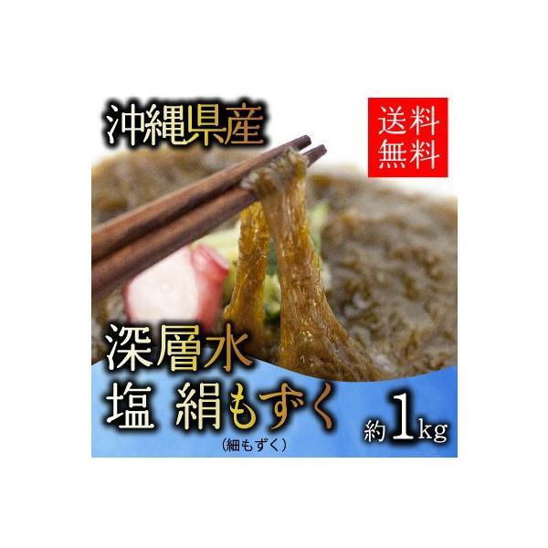 沖縄もずく・深層水 絹のような生もずく・塩もずく1kg(1キロ) 送料無料【MZ1】