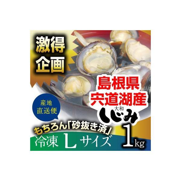 【激得企画】島根県・宍道湖産冷凍しじみ Lサイズ 1kg|shijimiyakawamura
