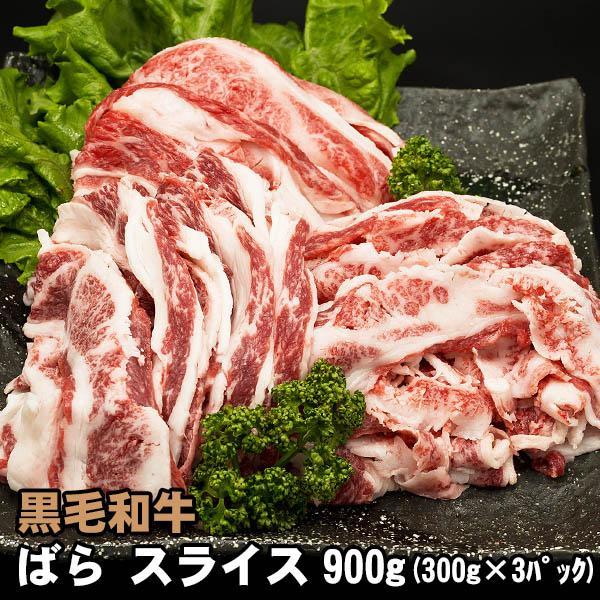 家計応援まとめ買いセール! 黒毛和牛 ばら スライス 300g×3パック|shikatameat