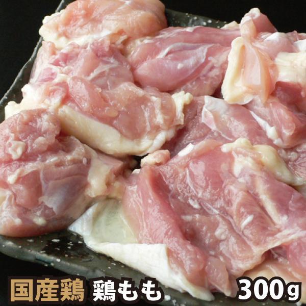 国内産 鶏肉 もも カット品 300g 唐揚げ から揚げ からあげ 親子丼 焼き鳥 鶏料理|shikatameat