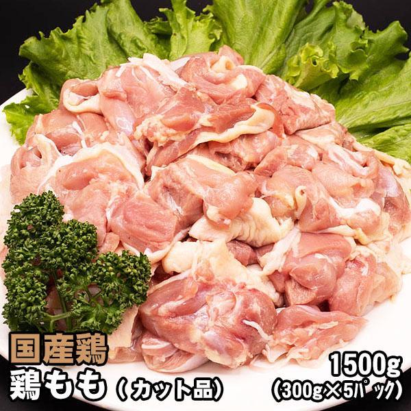 国内産 鶏肉 もも カット品 メガ盛り 300g×5パック 唐揚げ から揚げ からあげ 親子丼 焼き鳥 鶏料理|shikatameat