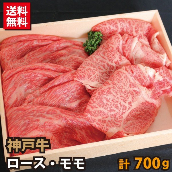 【お歳暮 贈答品 ギフト 御歳暮】神戸牛・神戸ビーフ モモ ロース 計700g すき焼き しゃぶしゃぶ用|shikatameat