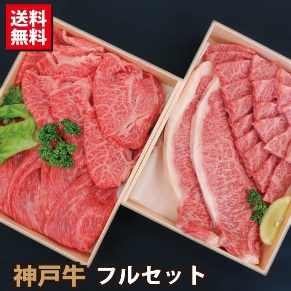 【お中元 贈答品 ギフト 御中元】神戸牛・神戸ビーフ フルセット(三角バラ/カルビ モモ ステーキ ロース) 牛肉|shikatameat