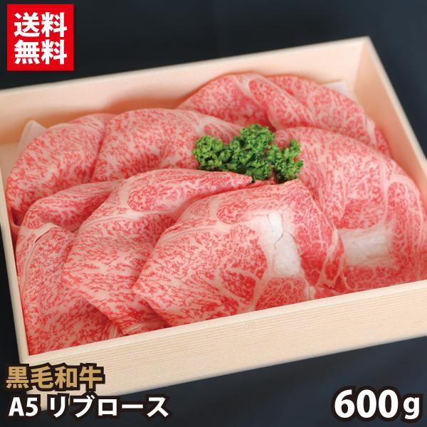 【お歳暮 贈答品 ギフト 御歳暮】黒毛和牛 A5 リブロース 600g すき焼き・しゃぶしゃぶ用|shikatameat