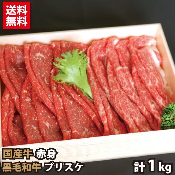 【お歳暮 贈答品 ギフト 御歳暮】国産牛 赤身 黒毛和牛 ブリスケ 計1000g すき焼き・しゃぶしゃぶ用|shikatameat