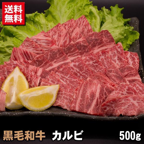 黒毛和牛 カルビ 500g 焼肉 バーベキュー BBQ|shikatameat
