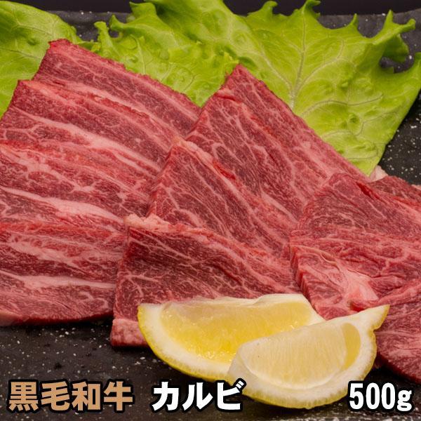 黒毛和牛 カルビ 500g 焼肉 バーベキュー BBQ 牛肉 焼き肉|shikatameat