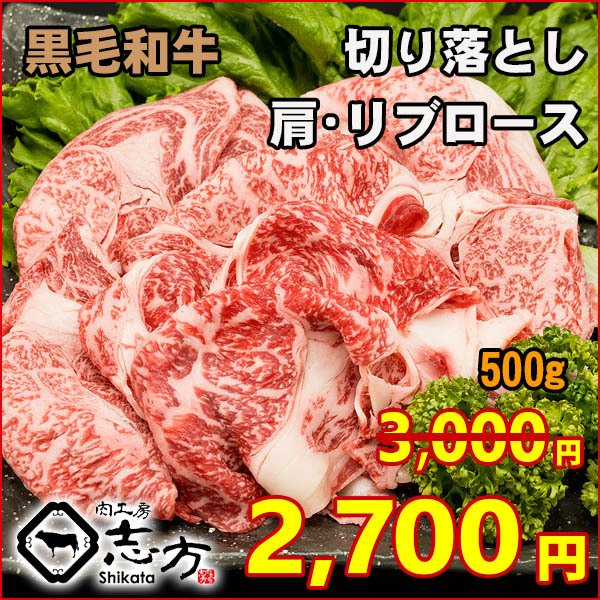 黒毛和牛 肩ロース リブロース 切り落とし 500g 霜降り しゃぶしゃぶ すき焼き 牛肉 shikatameat