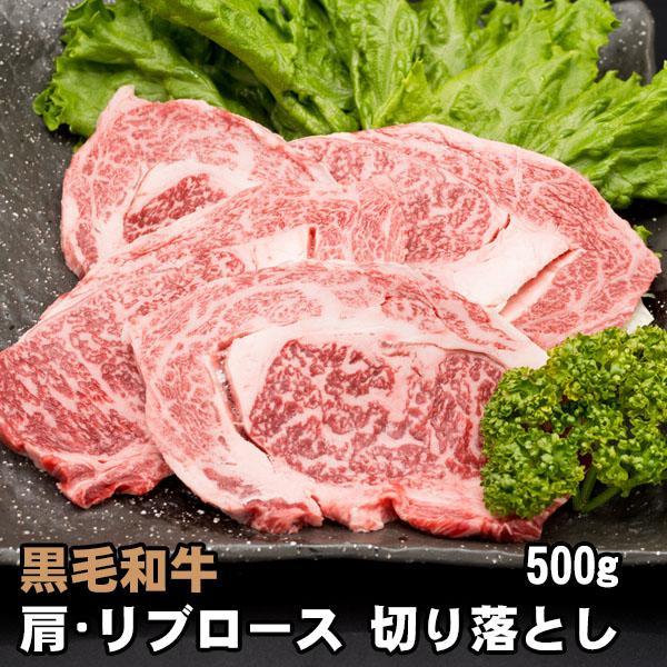 黒毛和牛 ロース 切り落とし 500g 焼肉 バーベキュー BBQ 牛肉 焼き肉|shikatameat
