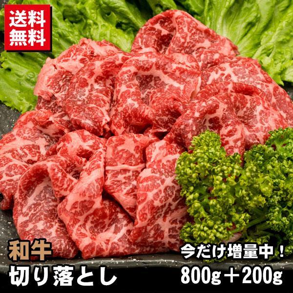 【今だけ!200g増量キャンペーン】和牛 切り落とし 800g+200g 送料無料 牛肉 訳あり 不ぞろい|shikatameat