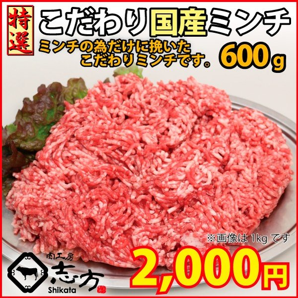 特選こだわり 国産 ミンチ 600g ひき肉 挽肉 挽き肉 牛肉