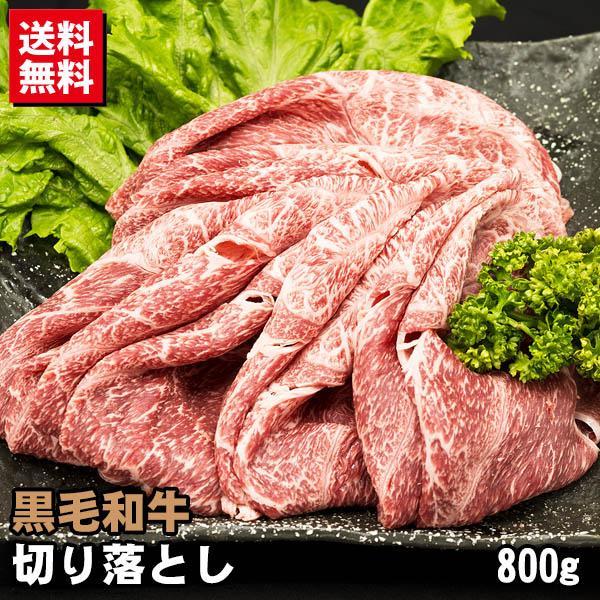 黒毛和牛 切り落とし 800g 送料無料 牛肉 訳あり 不ぞろい 牛肉|shikatameat