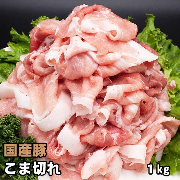 国内産 豚肉 こま切れ 1kg|shikatameat