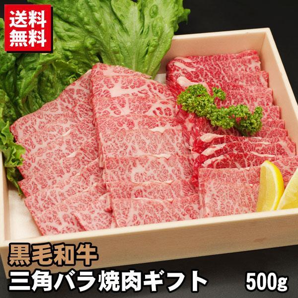 【ギフト】黒毛和牛 三角バラ カルビ 焼肉ギフト 500g 送料無料 プレゼント 贈答 焼肉 お歳暮