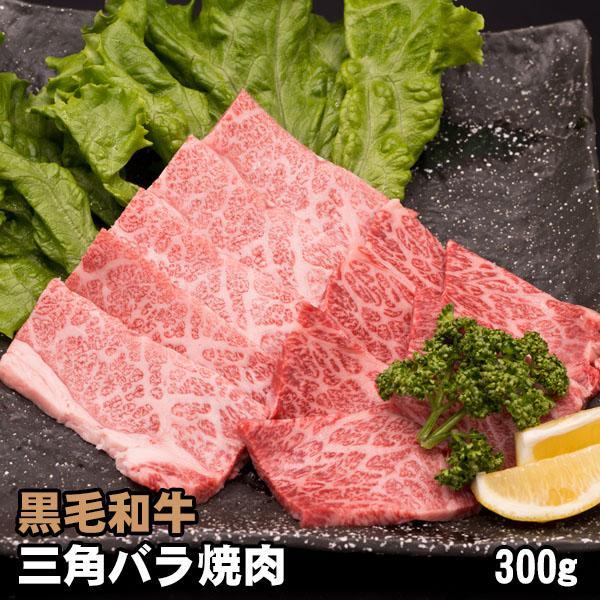 黒毛和牛 三角バラ 焼肉用 300g 焼肉 バーベキュー BBQ 牛肉 焼き肉|shikatameat