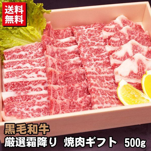 家計応援セール! 2020新商品 黒毛和牛 厳選霜降りカルビ 500グラム|shikatameat