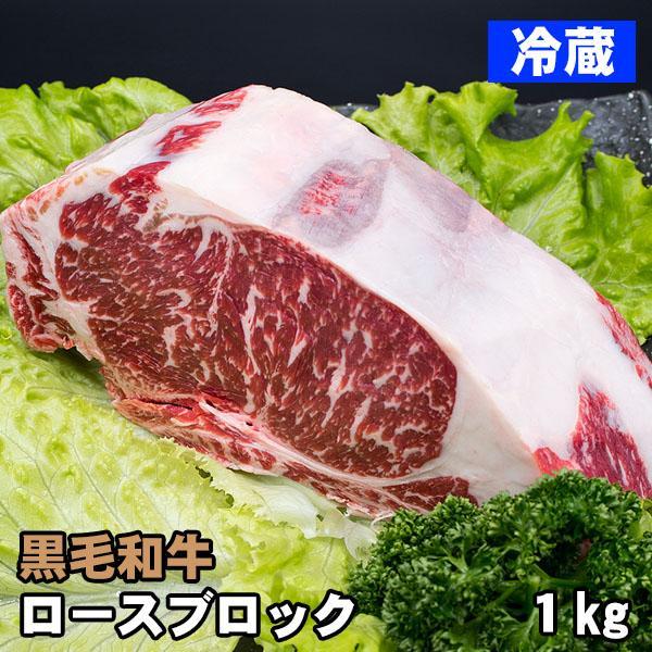 黒毛和牛 ロース ブロック肉 約1kg 業務用 冷蔵|shikatameat