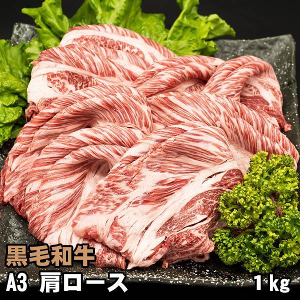 黒毛和牛 肩ロース 1kg ギフトに最適 しゃぶしゃぶ すき焼き 牛肉|shikatameat