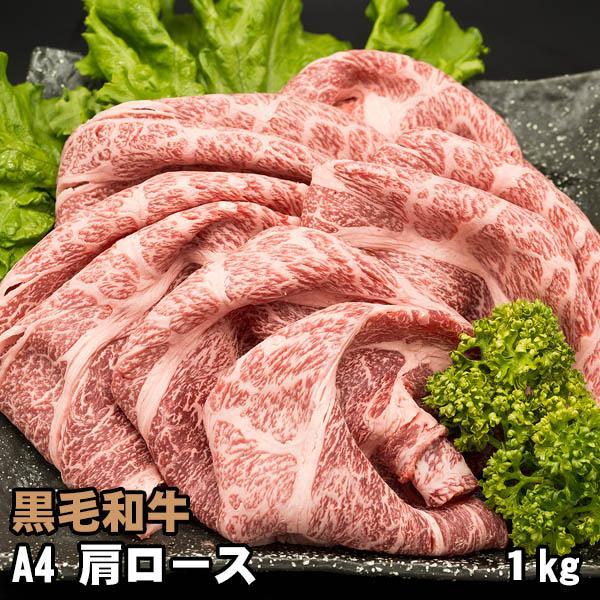 黒毛和牛 肩ロース 1kg ギフトに最適 しゃぶしゃぶ すき焼き 高級ギフト 牛肉|shikatameat