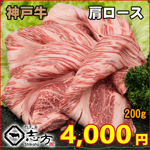 神戸牛・神戸ビーフ 肩ロース 200g  ギフトに最適 高級ギフト しゃぶしゃぶ・すき焼き用 牛肉|shikatameat