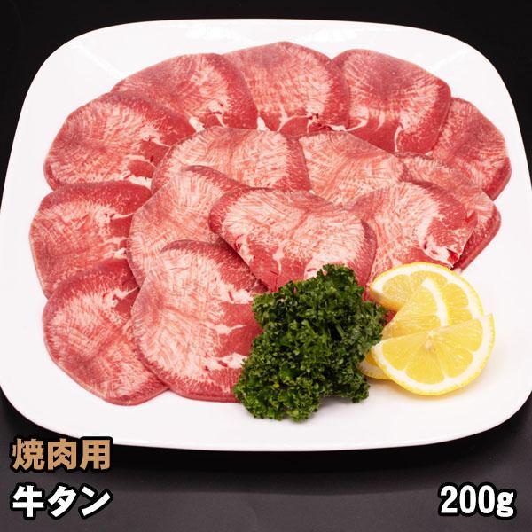 牛タン 200g 牛ホルモン 焼肉 バーベキュー BBQ 牛肉 焼き肉 shikatameat