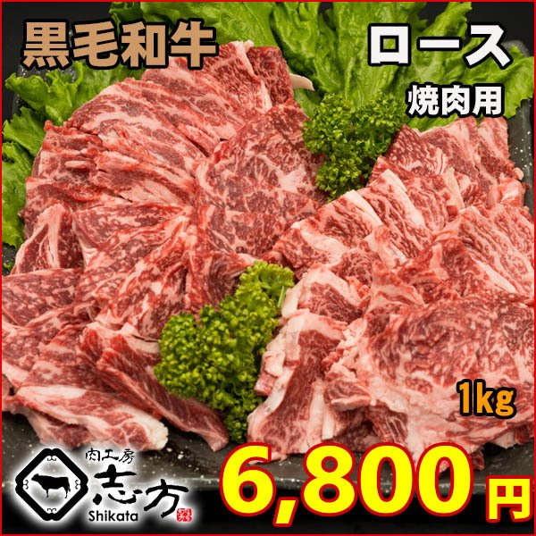 黒毛和牛 肩ロース・リブロース 焼肉用 1kg ギフトに最適 焼肉 バーベキュー BBQ 牛肉 焼き肉|shikatameat