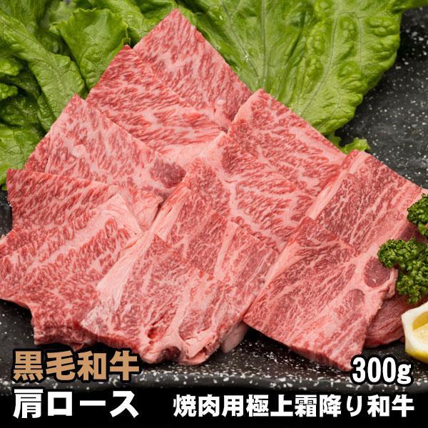 黒毛和牛 肩ロース 焼肉用 300g 焼肉 バーベキュー BBQ 牛肉 焼き肉|shikatameat