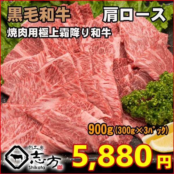 黒毛和牛 肩ロース 焼肉用 900g (300g×3セット) 焼肉 バーベキュー BBQ 牛肉 焼き肉|shikatameat