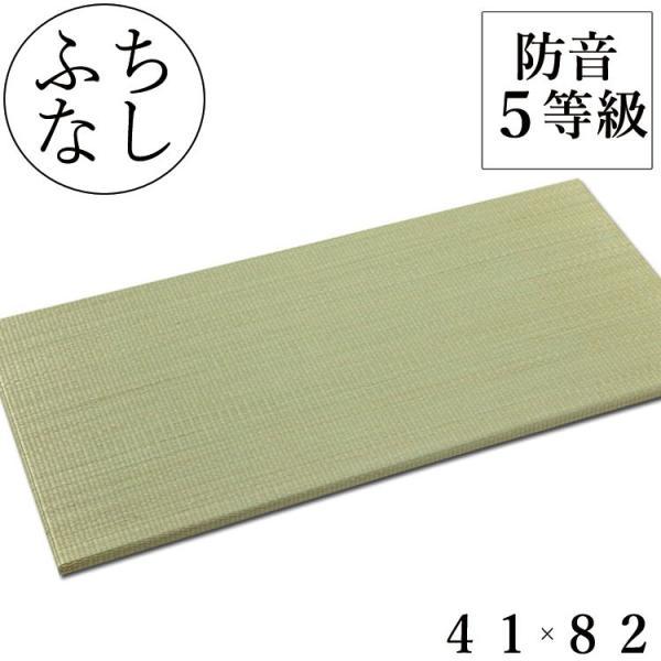 ユニット畳 置き畳 い草 1/4畳 ふんわり鈴蘭 41×82×1.8cm NA|shikimonoya5o5o