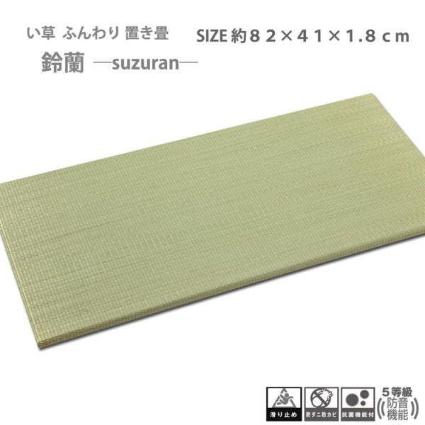 ユニット畳 置き畳 い草 1/4畳 ふんわり鈴蘭 41×82×1.8cm NA|shikimonoya5o5o|02