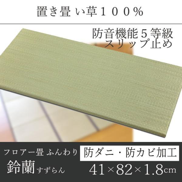 ユニット畳 置き畳 い草 1/4畳 ふんわり鈴蘭 41×82×1.8cm NA|shikimonoya5o5o|11